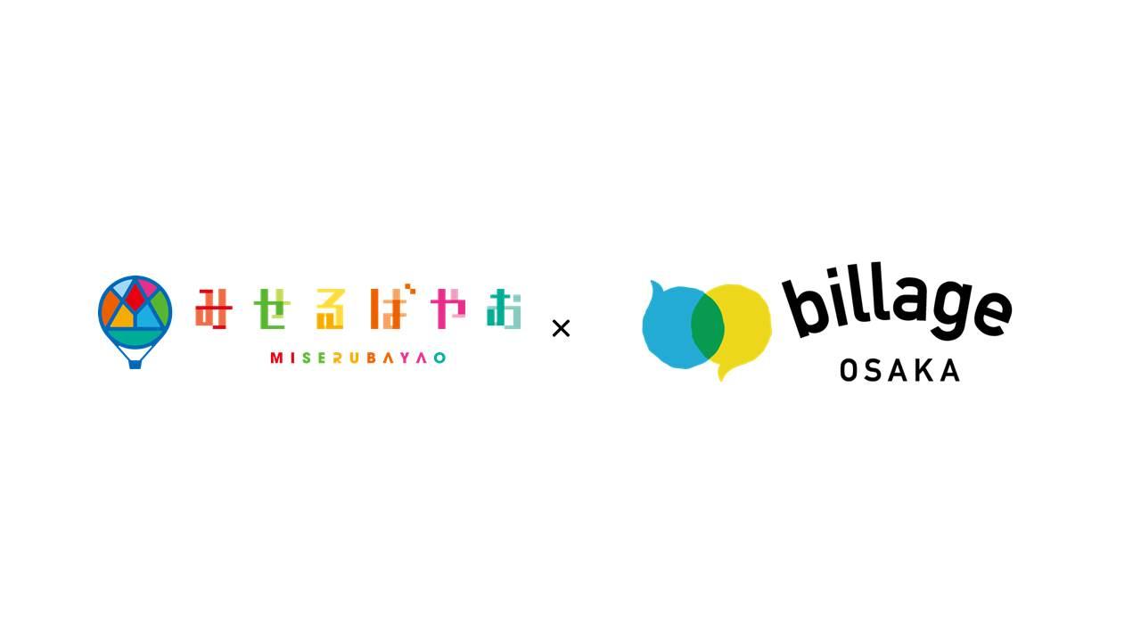本町にあるインキュベーション施設「billageOSAKA」と連携協定を締結しました!!