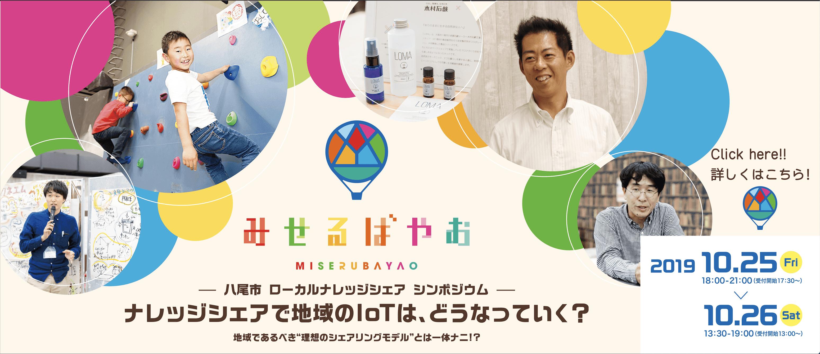http://miseruba-yao.jp/news/1stAnniversary.html