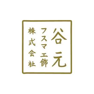 谷元フスマ工飾